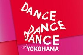 "Dance Dance Dance @ YOKOHAMA 2021|横浜で体感する""ダンスの現在地"""