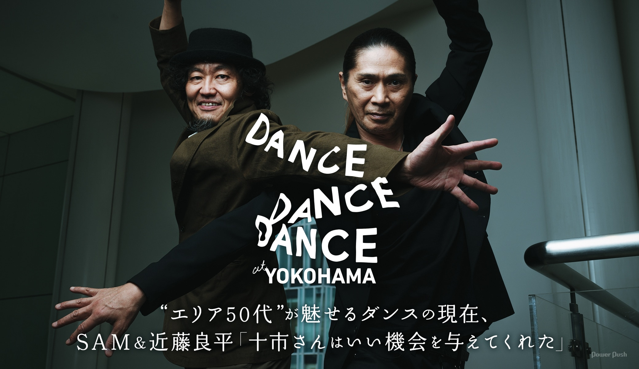 "「Dance Dance Dance @ YOKOHAMA 2021」|""エリア50代""が魅せるダンスの現在、SAM&近藤良平「十市さんはいい機会を与えてくれた」"