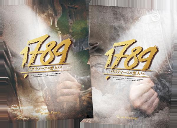 「ミュージカル『1789 -バスティーユの恋人たち-』」
