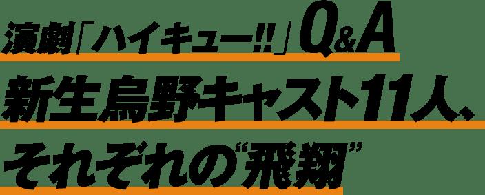 """演劇「ハイキュー!!」Q&A 新生烏野キャスト11人、それぞれの""""飛翔"""""""