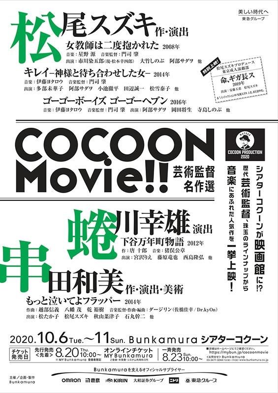 「COCOON Movie!! 芸術監督名作選」
