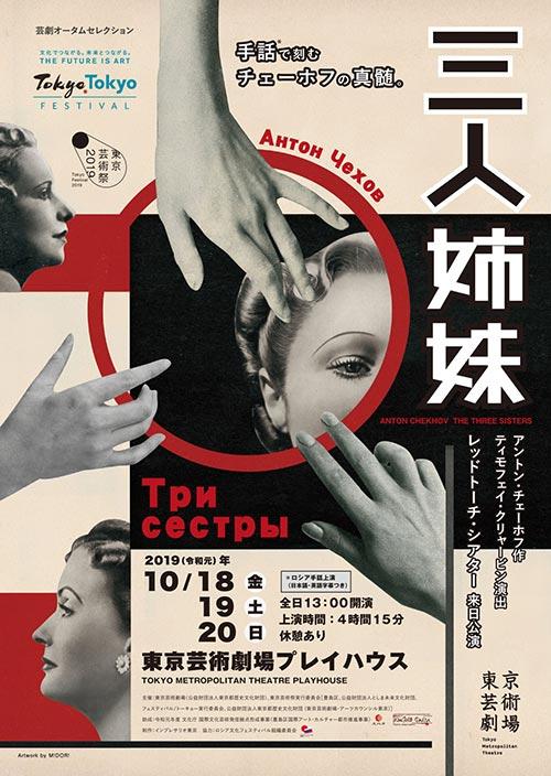 東京芸術祭2019 芸劇オータムセレクション「三人姉妹」