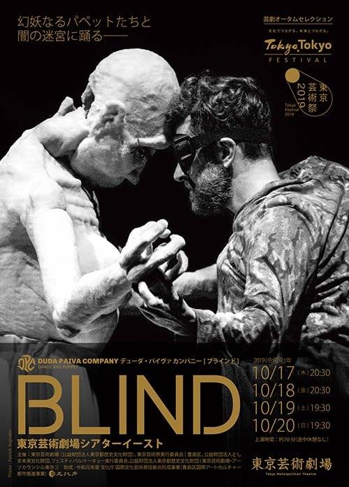 東京芸術祭2019 芸劇オータムセレクション「BLIND」