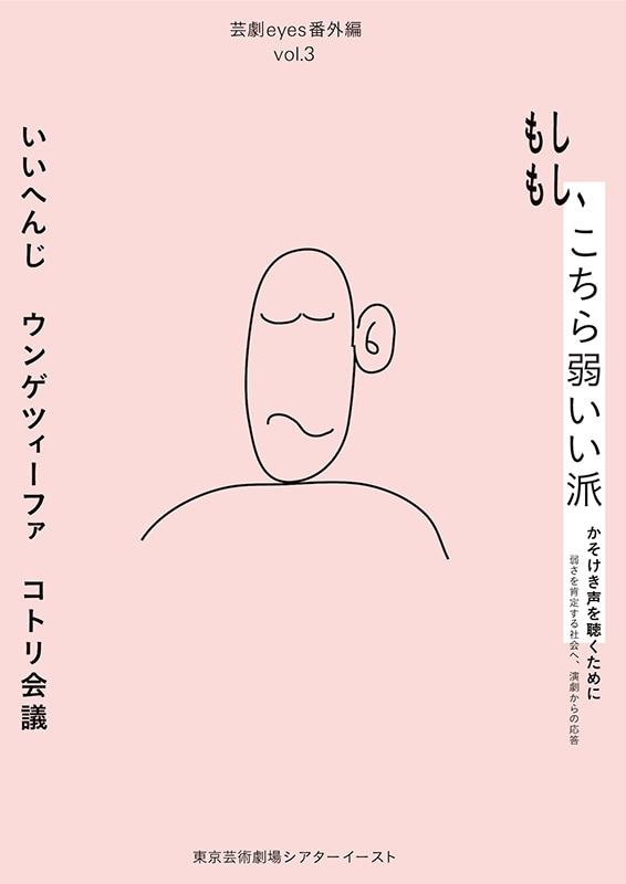芸劇eyes番外編 vol.3「『もしもし、こちら弱いい派─かそけき声を聴くために─』弱さを肯定する社会へ、演劇からの応答」
