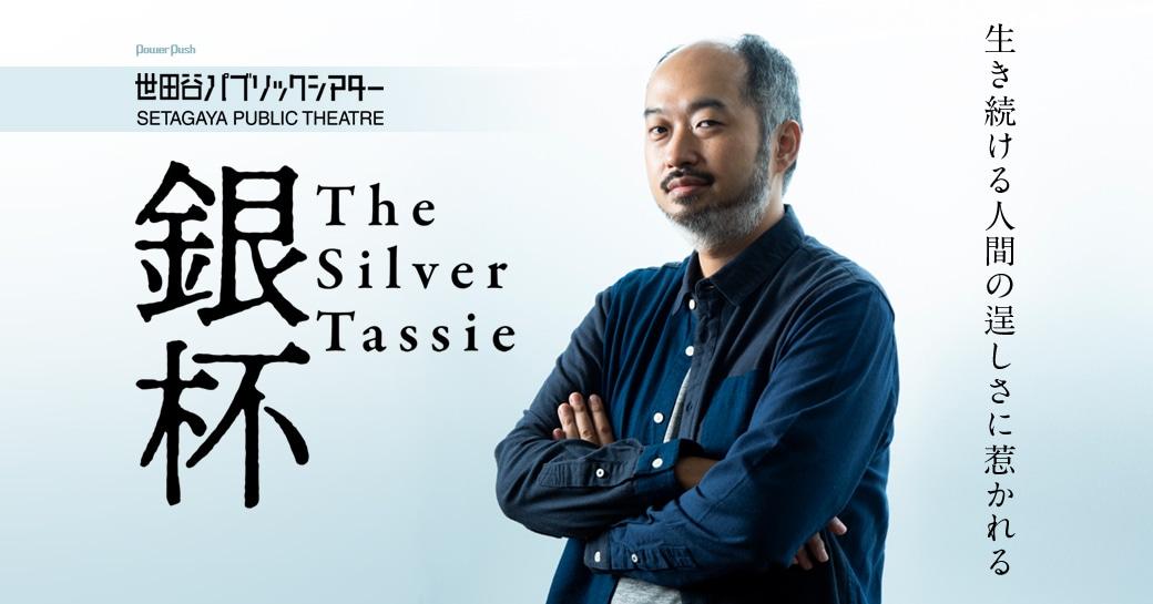 世田谷パブリックシアター「The Silver Tassie 銀杯」 生き続ける人間の逞しさに惹かれる