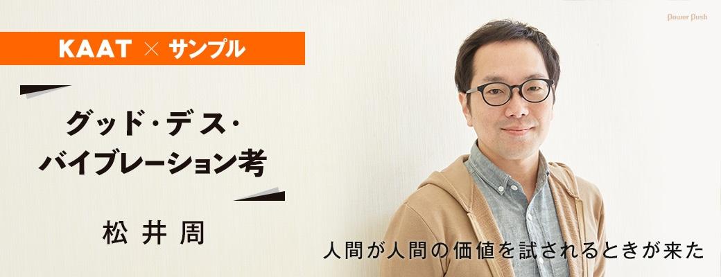 KAAT×サンプル「グッド・デス・バイブレーション考」松井周|人間が人間の価値を試されるときが来た