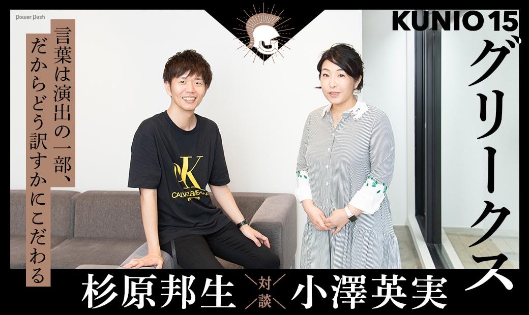 KUNIO15「グリークス」杉原邦生×小澤英実 対談|言葉は演出の一部、だからどう訳すかにこだわる