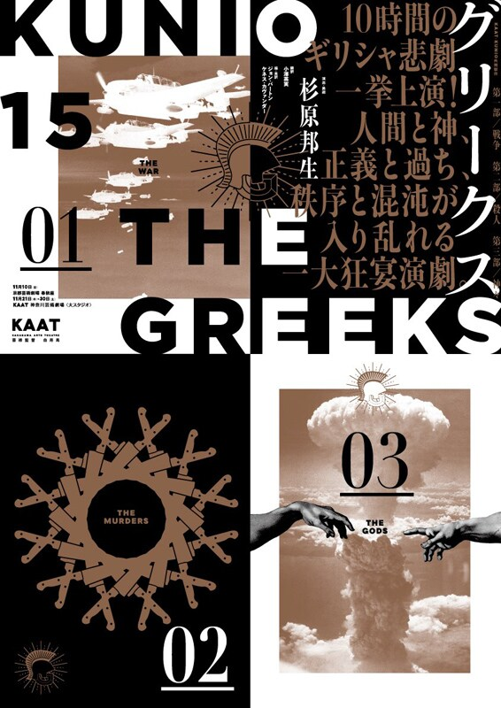 KAAT・KUNIO 共同製作 KUNIO15「グリークス」