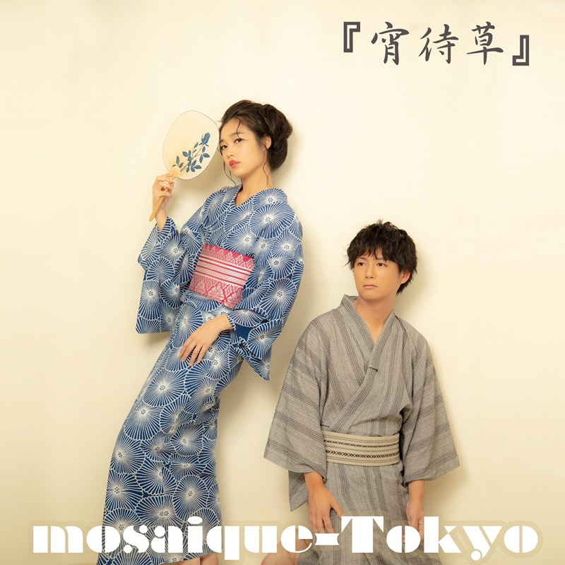 mosaïque-Tokyo 特別公演「宵待草」