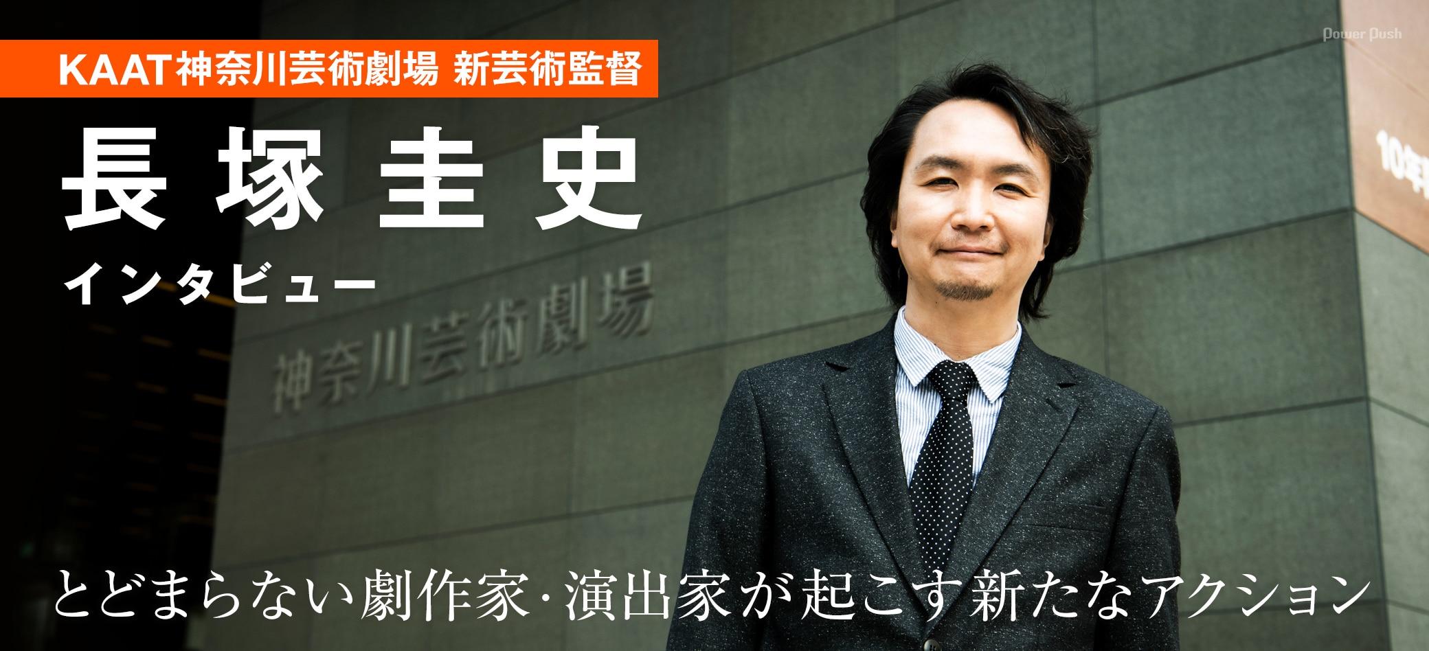 KAAT神奈川芸術劇場 新芸術監督・長塚圭史インタビュー|とどまらない劇作家・演出家が起こす新たなアクション