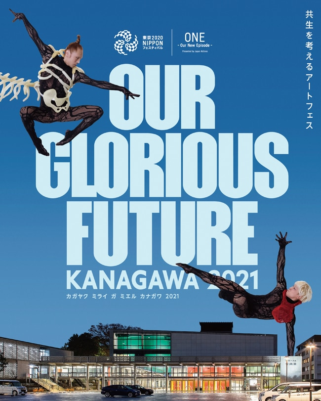 「Our Glorious Future ~KANAGAWA2021~ カガヤク ミライ ガ ミエル カナガワ 2021」