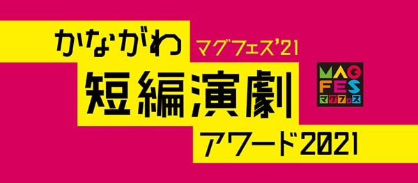 「かながわ短編演劇アワード2021」