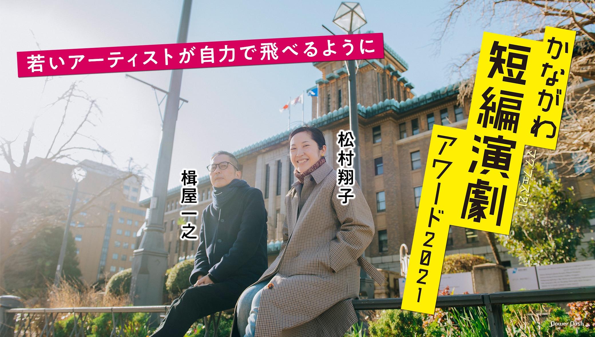 「かながわ短編演劇アワード」楫屋一之×松村翔子|若いアーティストが自力で飛べるように