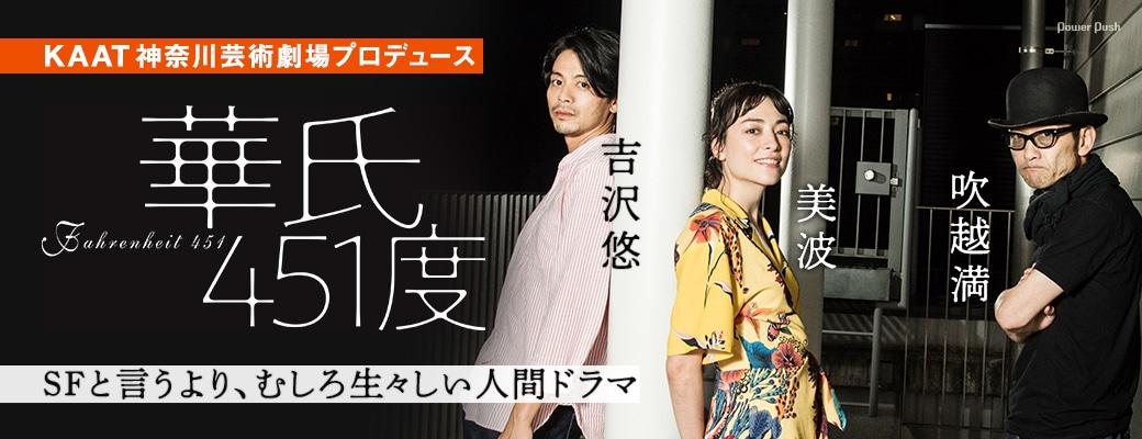 KAAT神奈川芸術劇場プロデュース「華氏451度」吉沢悠×美波×吹越満 SFと言うより、むしろ生々しい人間ドラマ