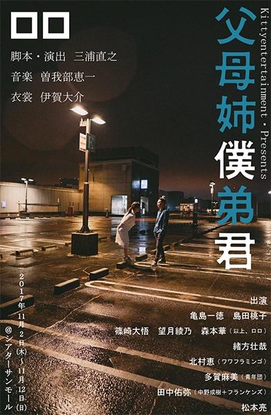 キティエンターテインメント・プレゼンツ「父母姉僕弟君」