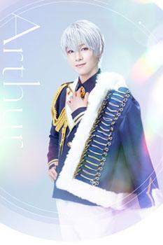 北川尚弥扮するアーサー。