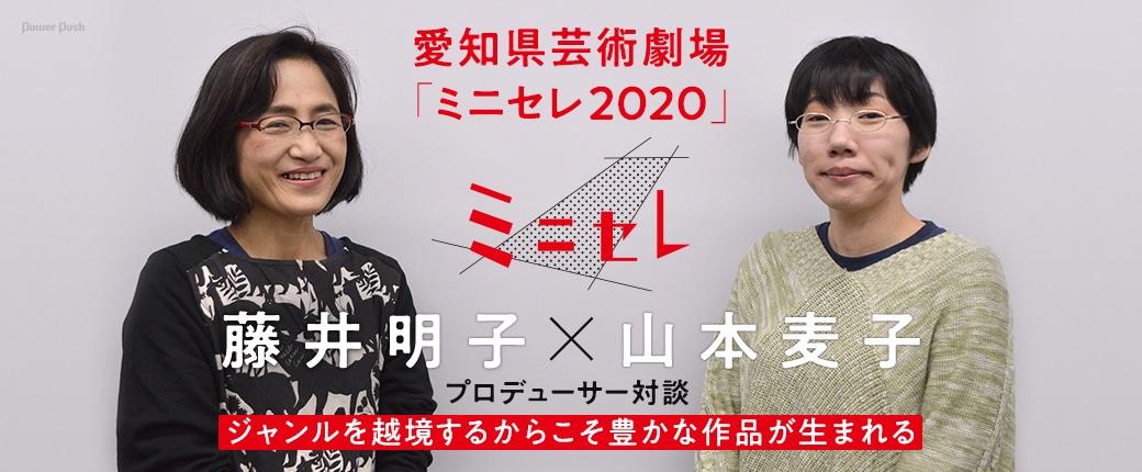 愛知県芸術劇場「ミニセレ2020」藤井明子×山本麦子プロデューサー対談|ジャンルを越境するからこそ豊かな作品が生まれる