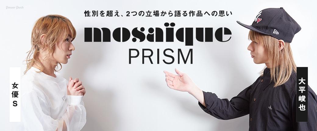 mosaïque「PRISM」女優S 大平峻也 性別を超え、2つの立場から語る作品への思い