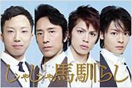 舞台「じゃじゃ馬馴らし」©2012 HORIPRO INC.