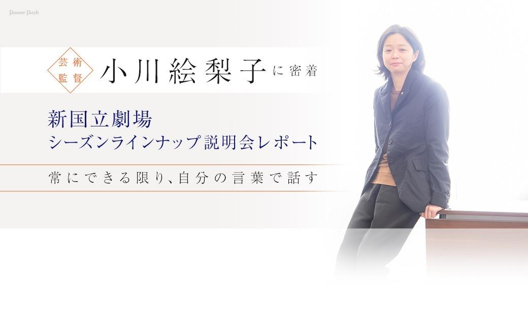 芸術監督・小川絵梨子に密着|新国立劇場 シーズン ラインナップ説明会レポート