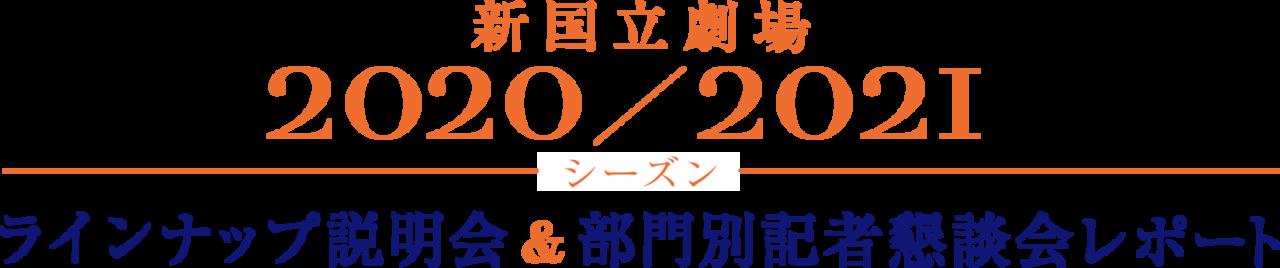 新国立劇場 2020 / 2021シーズン ラインナップ説明会&部門別記者懇談会レポート