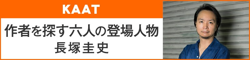 KAAT 作者を探す六人の登場人物 長塚圭史