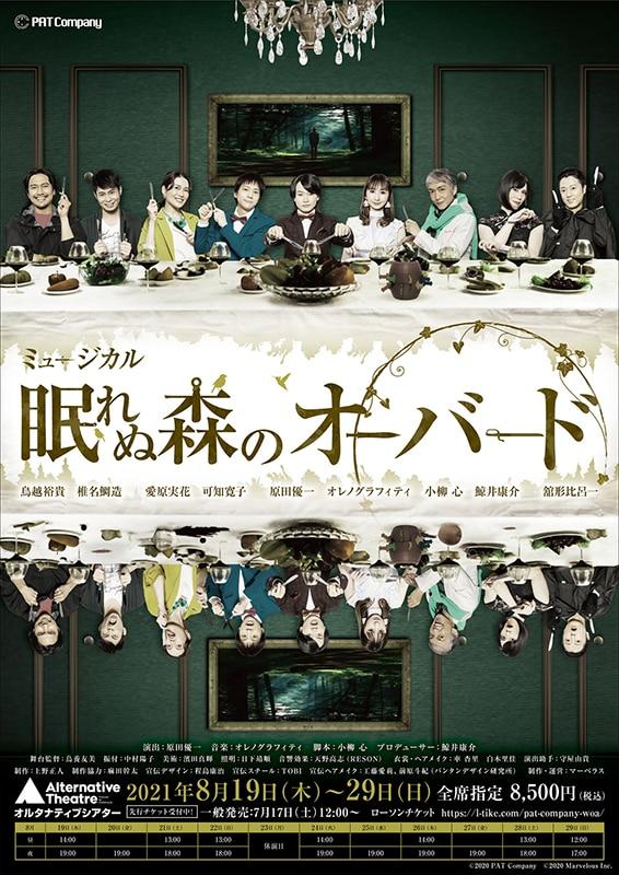 PAT Company ミュージカル「眠れぬ森のオーバード」