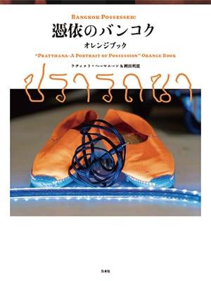 6月28日に発売される公演記録集「憑依のバンコク オレンジブック」(ウティット・ヘーマムーン著 / 岡田利規著、白水社)書影