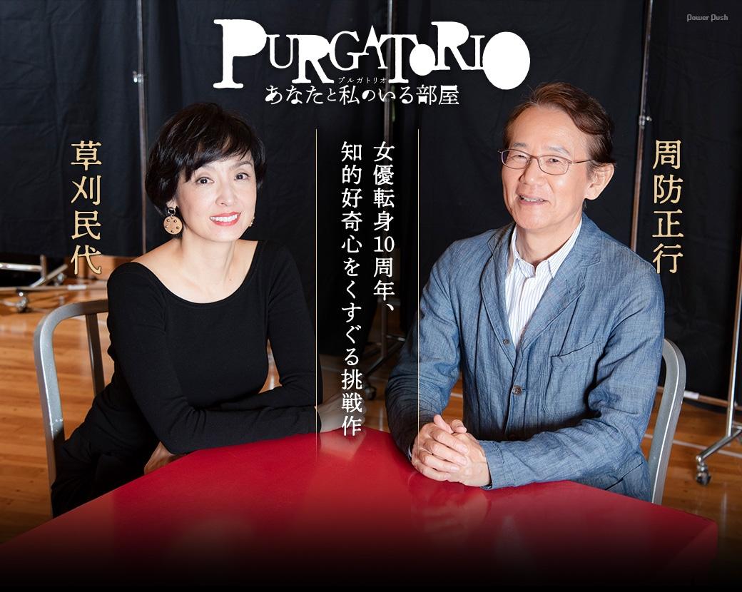 「PURGATORIO-あなたと私のいる部屋-」草刈⺠代×周防正行 対談|女優転身10周年、知的好奇心をくすぐる挑戦作