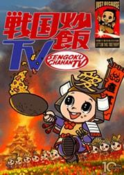 「戦国炒飯TV」ビジュアル
