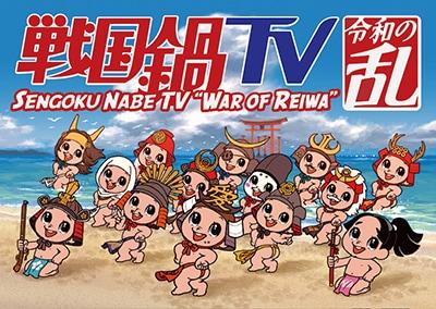 「戦国鍋TV 令和の乱 Blu-ray BOX」