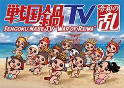 「戦国鍋TV 令和の乱 Blu-ray BOX」のジャケット。