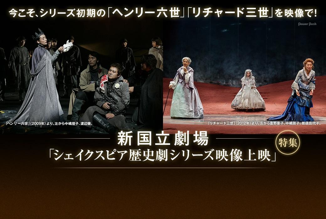新国立劇場「シェイクスピア歴史劇シリーズ映像上映」特集|今こそ、シリーズ初期の「ヘンリー六世」「リチャード三世」を映像で!