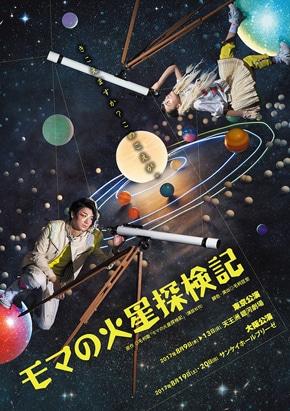 「モマの火星探検記」(2017)
