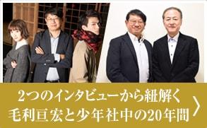 2つのインタビューから紐解く、毛利亘宏と少年社中の20年間