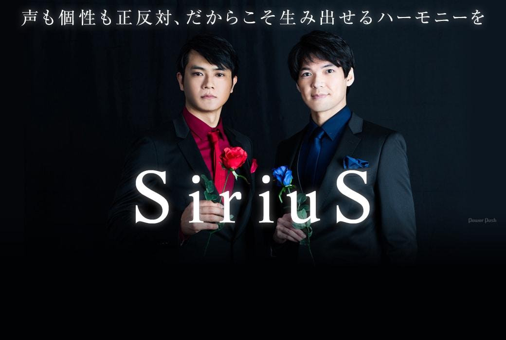 SiriuS|声も個性も正反対、だからこそ生み出せるハーモニーを