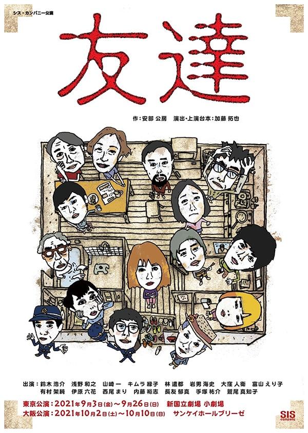 シス・カンパニー公演「友達」