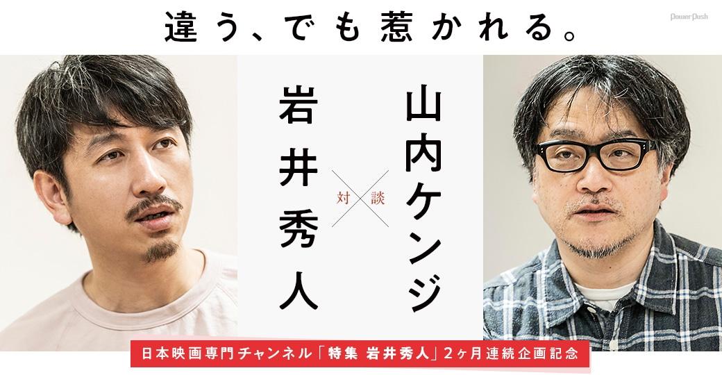 日本映画専門チャンネル「特集 岩井秀人」2ヶ月連続企画記念 岩井秀人×山内ケンジ対談 違う、でも惹かれる。