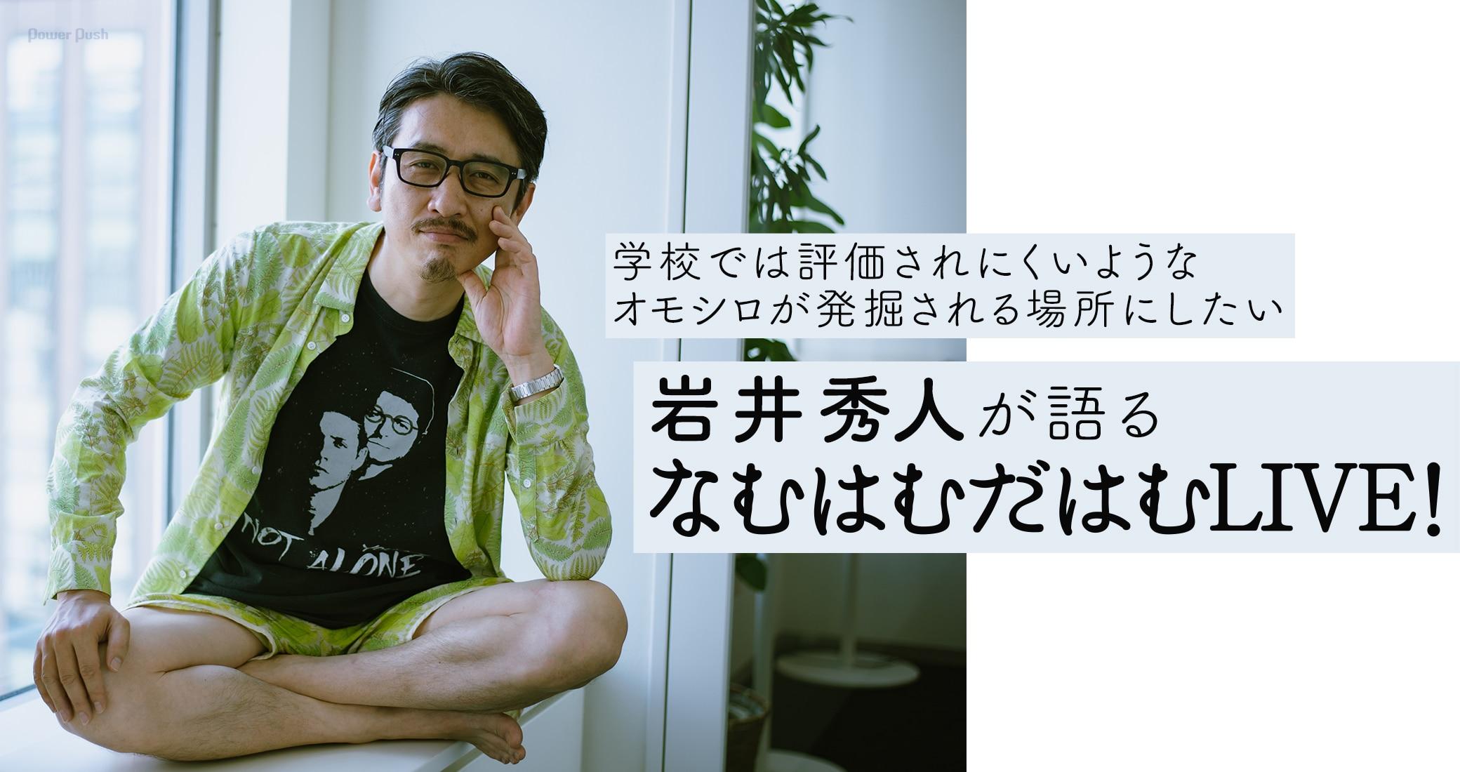 学校では評価されにくいようなオモシロが発掘される場所にしたい 岩井秀人が語る「なむはむだはむLIVE!」