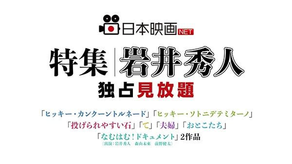 Amazon Prime Video チャンネル日本映画NET