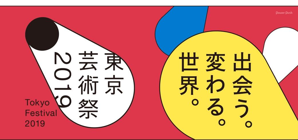 東京芸術祭2019  出会う。変わる。世界。