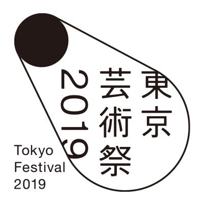 東京芸術祭2019