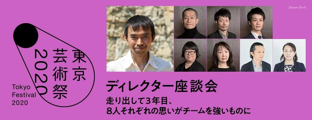 「東京芸術祭2020」ディレクター座談会 走り出して3年目、8人それぞれの思いがチームを強いものに