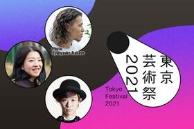 北尾亘×きたまり×スズキ拓朗が語る「東京芸術祭2021」