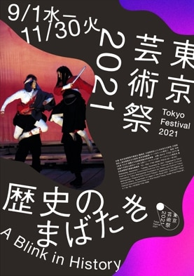 「東京芸術祭2021」