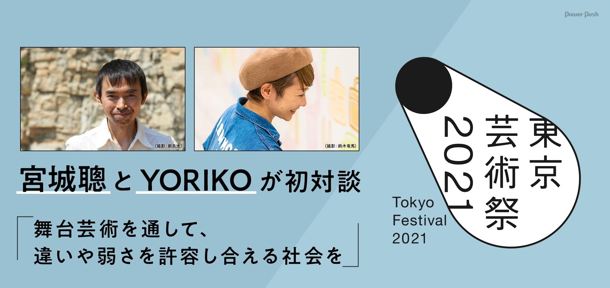 「東京芸術祭2021」 宮城聰とYORIKOが初対談「舞台芸術を通して、違いや弱さを許容し合える社会を」
