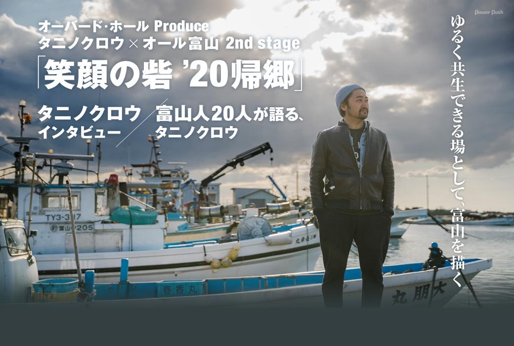 オーバード・ホール Produce タニノクロウ×オール富山 2nd stage「笑顔の砦 '20帰郷」タニノクロウ インタビュー / 富山人20人が語る、タニノクロウ
