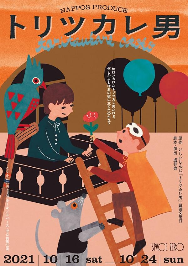 NAPPOS PRODUCE 舞台「トリツカレ男」