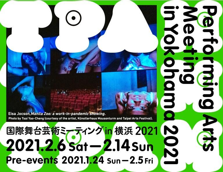 「国際舞台芸術ミーティング in 横浜 2021(TPAM2021)」