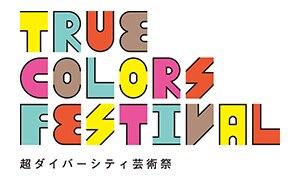 「True Colors Festival-超ダイバーシティ芸術祭-」ロゴ